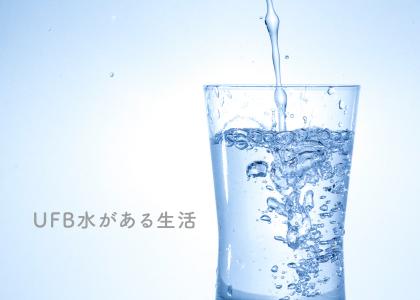 UFB水がある生活