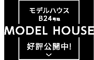 モデルハウス B24号地