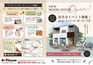 グッデイプレイス花田B24号地モデルハウス公開
